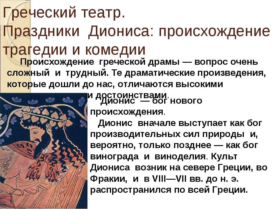 Греческий театр. Праздники Диониса: происхождение трагедии и комедии Происхож...