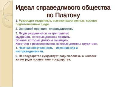 Идеал справедливого общества по Платону 1. Руководят одаренные, высоконравств...