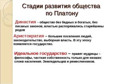 Стадии развития общества по Платону Династия – общество без бедных и богатых,...