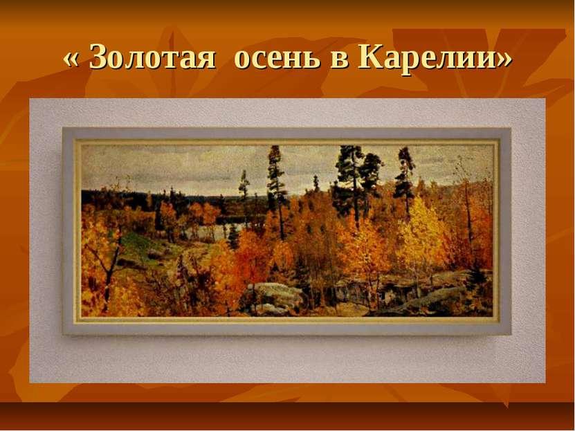 « Золотая осень в Карелии»