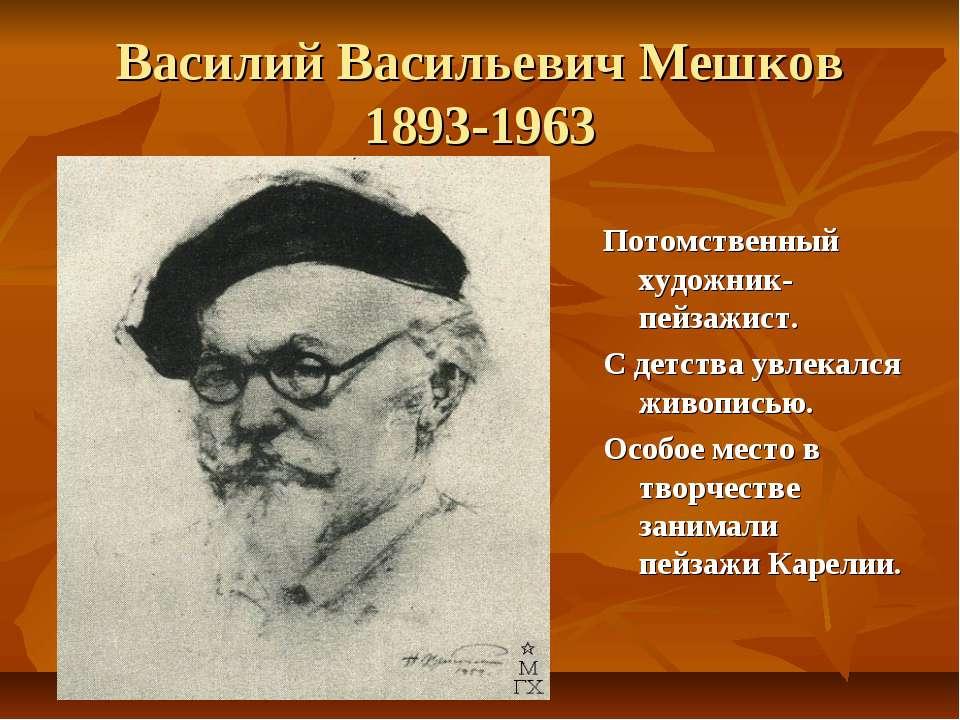Василий Васильевич Мешков 1893-1963 Потомственный художник-пейзажист. С детст...