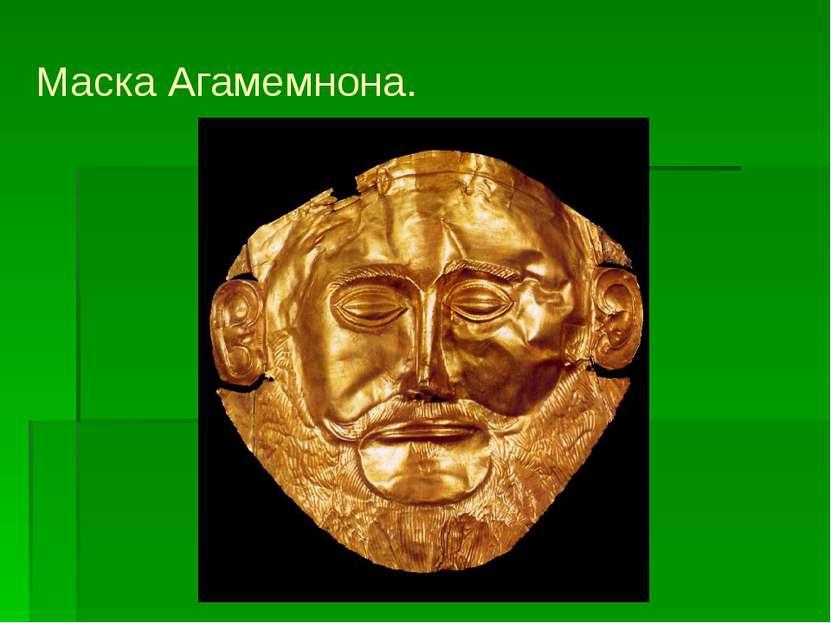 Маска Агамемнона.