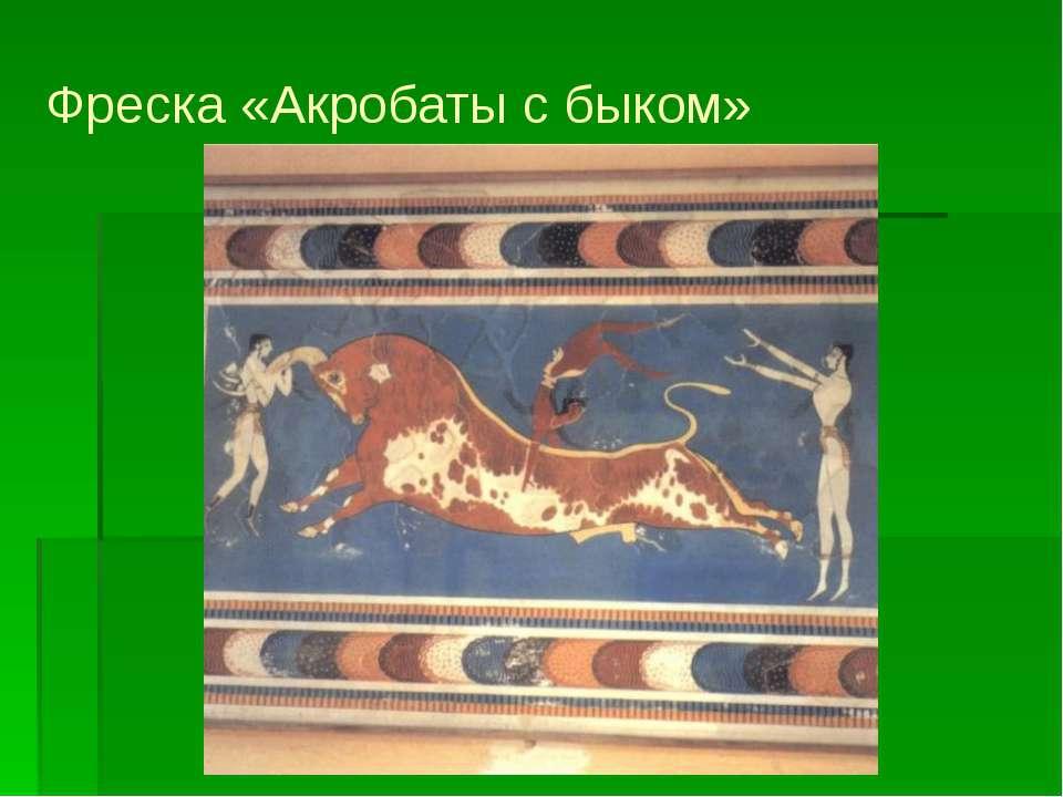 Фреска «Акробаты с быком»