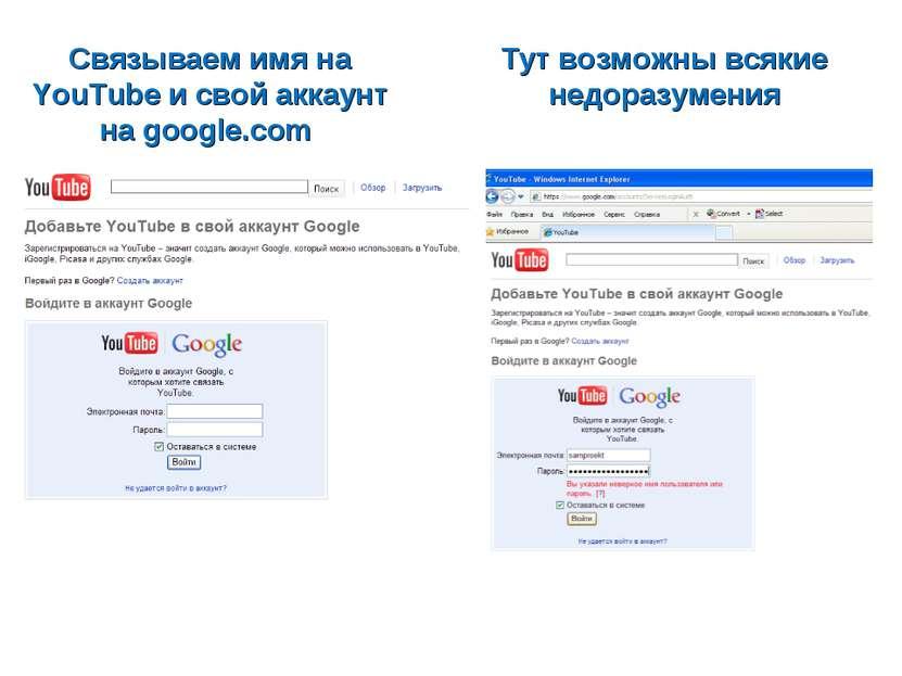 Связываем имя на YouTube и свой аккаунт на google.com Тут возможны всякие нед...