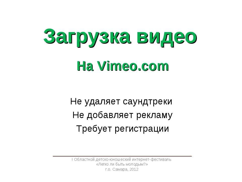 Загрузка видео На Vimeo.com Не удаляет саундтреки Не добавляет рекламу Требуе...