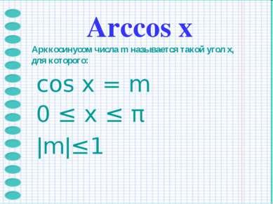 Arccos х Арккосинусом числа m называется такой угол x, для которого: cos x = ...