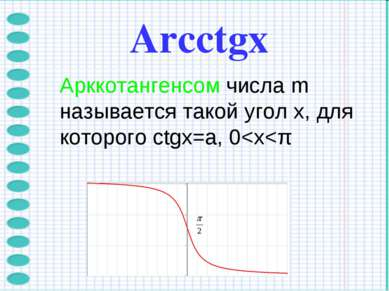 Arcctgх Арккотангенсом числа m называется такой угол x, для которого ctgx=a, 0