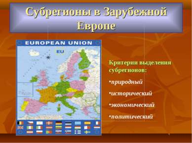 Субрегионы в Зарубежной Европе Критерии выделения субрегионов: природный исто...