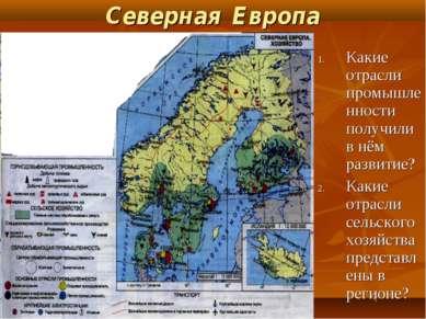 Северная Европа Какие отрасли промышленности получили в нём развитие? Какие о...