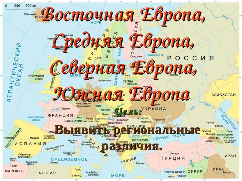 Восточная Европа, Средняя Европа, Северная Европа, Южная Европа Цель: Выявить...
