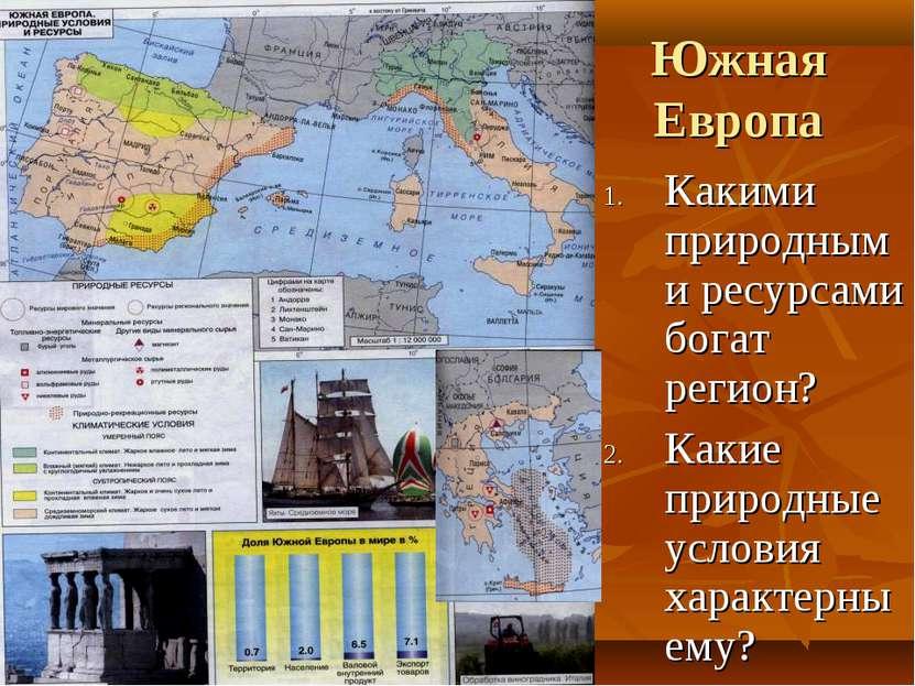 Южная Европа Какими природными ресурсами богат регион? Какие природные услови...