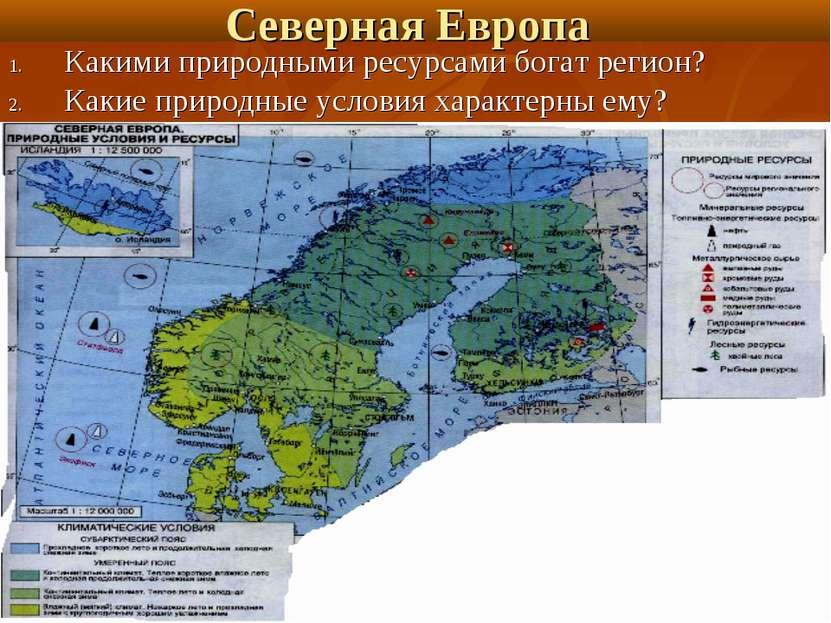 Северная Европа Какими природными ресурсами богат регион? Какие природные усл...