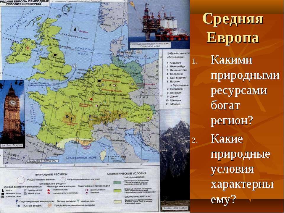 Средняя Европа Какими природными ресурсами богат регион? Какие природные усло...