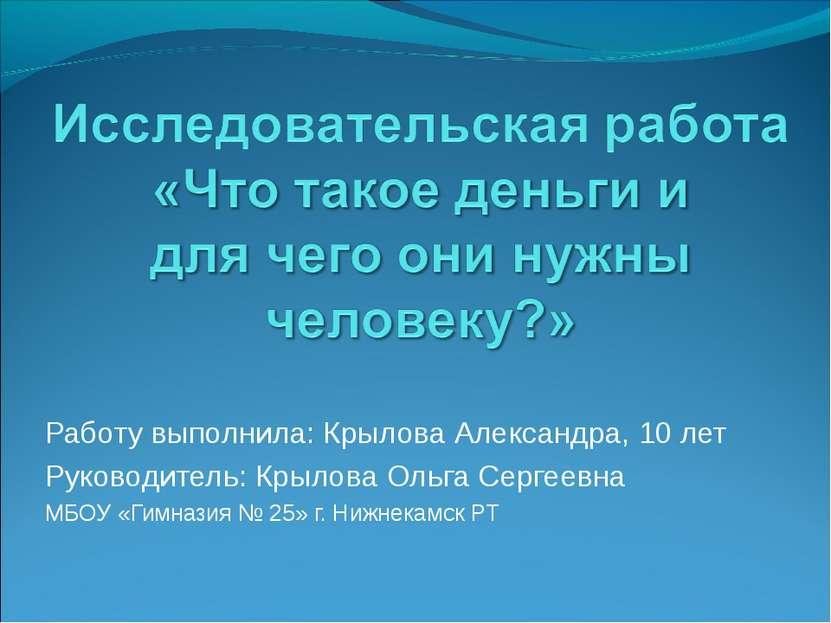 Работу выполнила: Крылова Александра, 10 лет Руководитель: Крылова Ольга Серг...