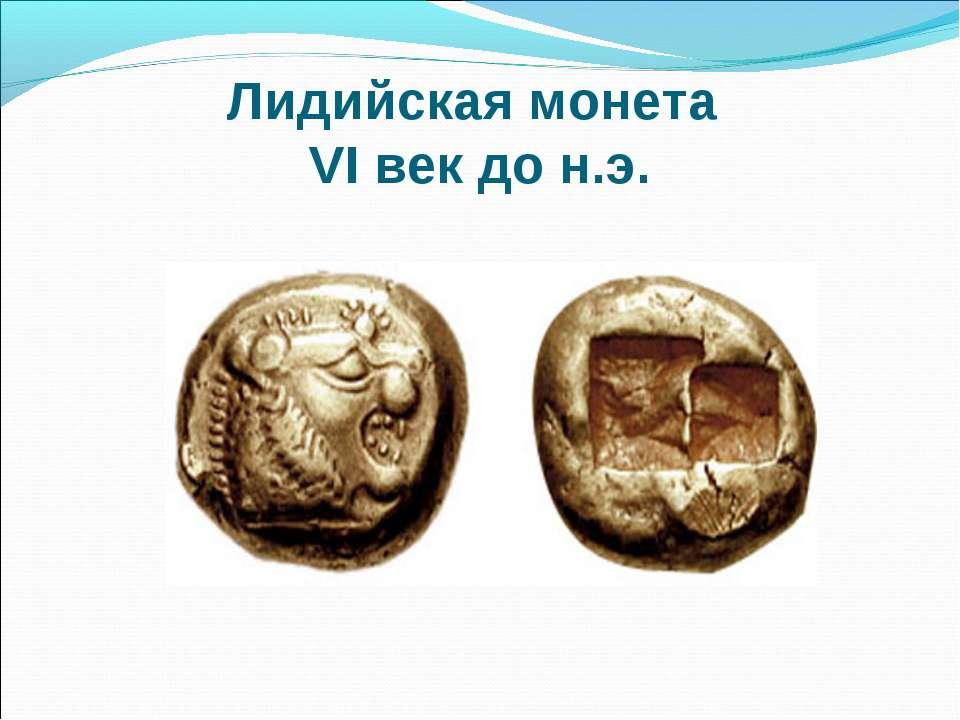 Лидийская монета VI век до н.э.