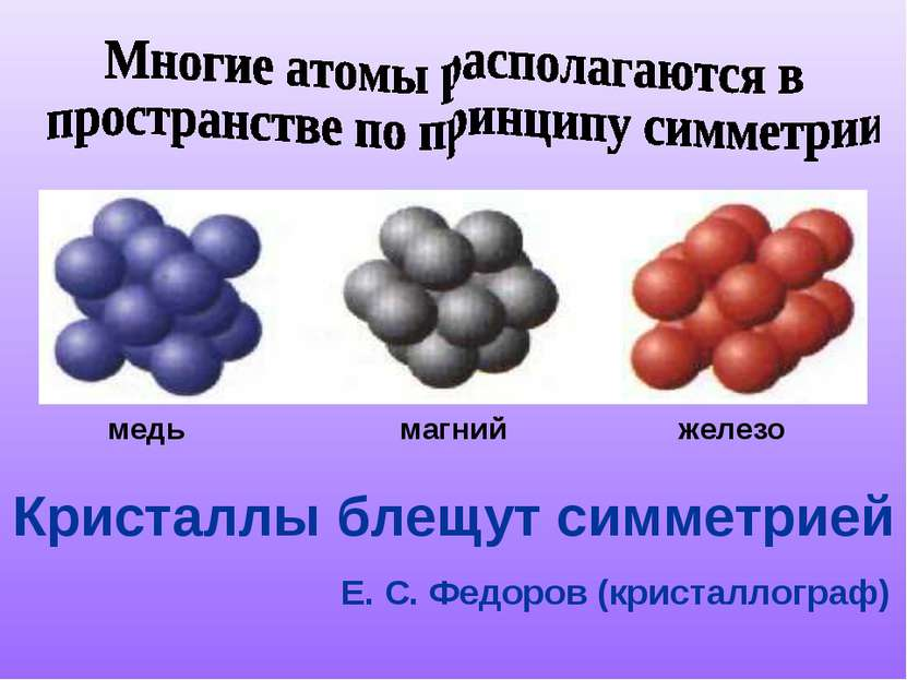 магний железо медь Кристаллы блещут симметрией Е. С. Федоров (кристаллограф)