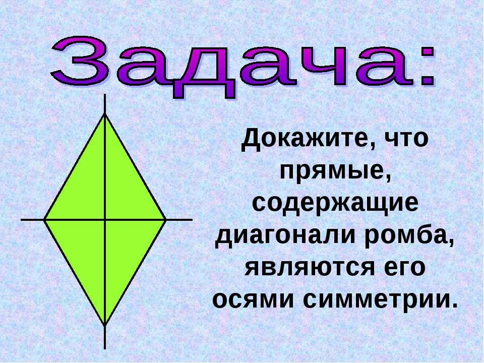 Докажите, что прямые, содержащие диагонали ромба, являются его осями симметрии.