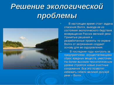 Решение экологической проблемы В настоящее время стоит задача спасения Волги,...
