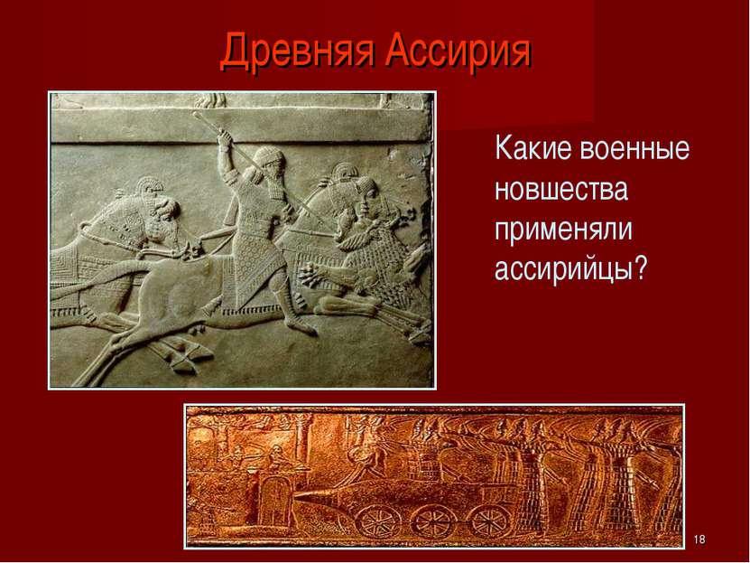 * Древняя Ассирия Какие военные новшества применяли ассирийцы?