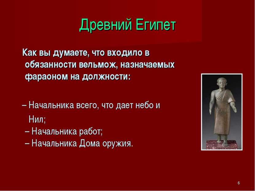 * Древний Египет Как вы думаете, что входило в обязанности вельмож, назначаем...