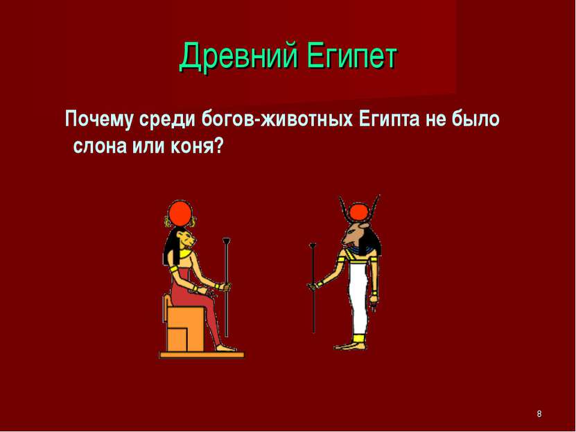 * Древний Египет Почему среди богов-животных Египта не было слона или коня?