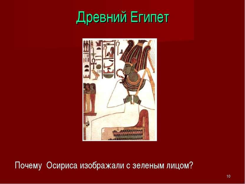 * Древний Египет Почему Осириса изображали с зеленым лицом?