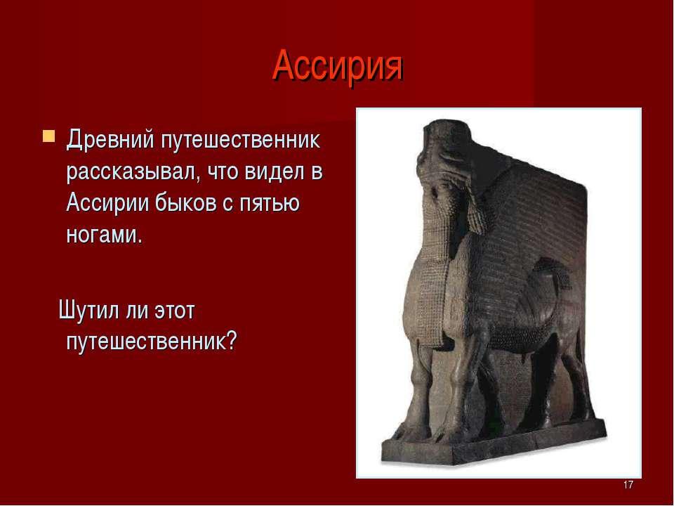 * Ассирия Древний путешественник рассказывал, что видел в Ассирии быков с пят...