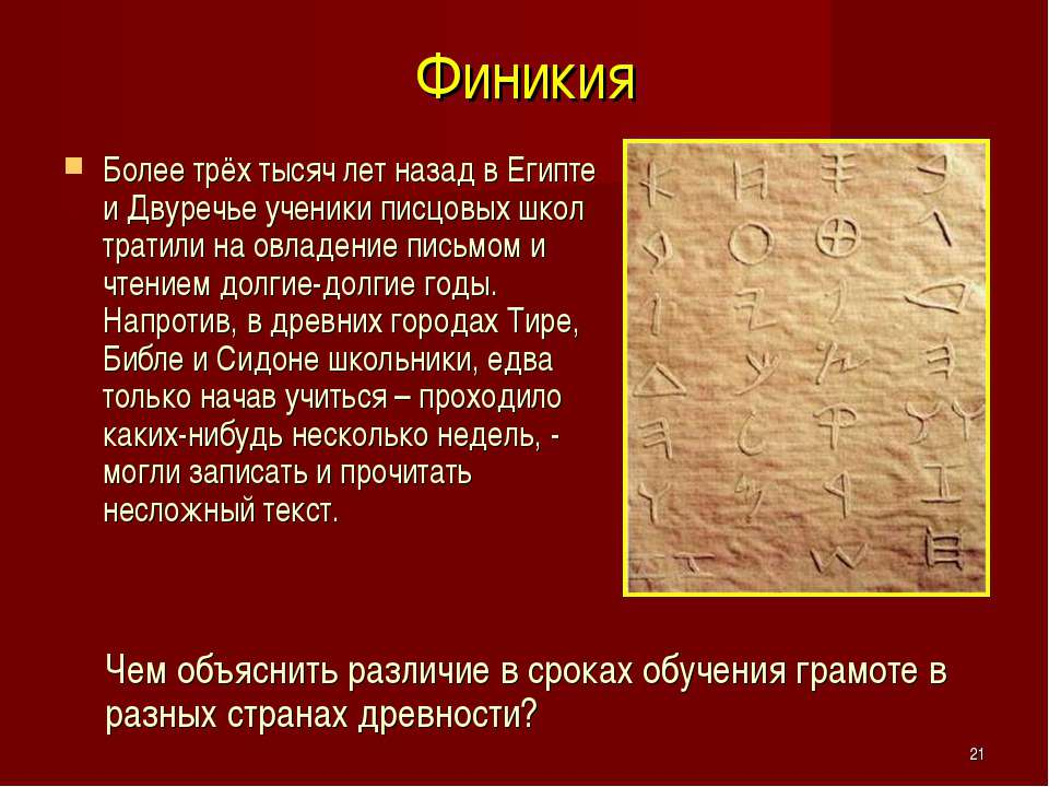 * Финикия Более трёх тысяч лет назад в Египте и Двуречье ученики писцовых шко...
