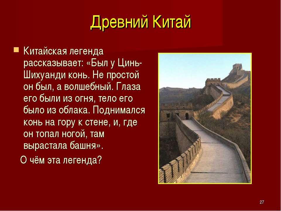 * Древний Китай Китайская легенда рассказывает: «Был у Цинь-Шихуанди конь. Не...