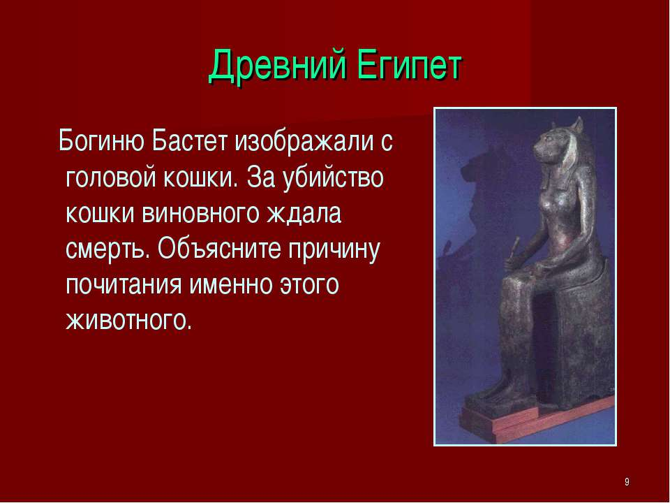 * Древний Египет Богиню Бастет изображали с головой кошки. За убийство кошки ...
