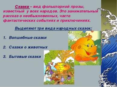 Сказка – вид фольклорной прозы, известный у всех народов. Это занимательный р...