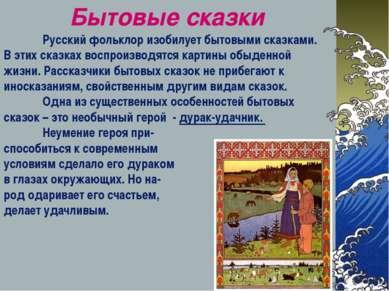 Бытовые сказки Русский фольклор изобилует бытовыми сказками. В этих сказках в...
