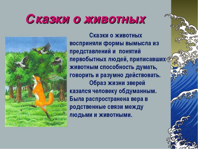 Сказки о животных Сказки о животных восприняли формы вымысла из представлений...