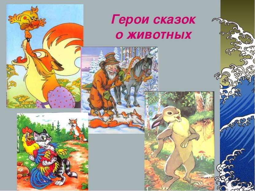 Герои сказок о животных