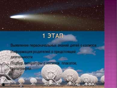 Выявление первоначальных знаний детей о космосе Информация родителей о предст...