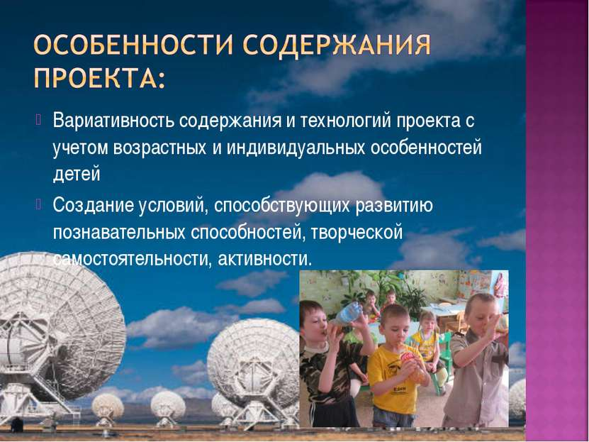 Вариативность содержания и технологий проекта с учетом возрастных и индивидуа...