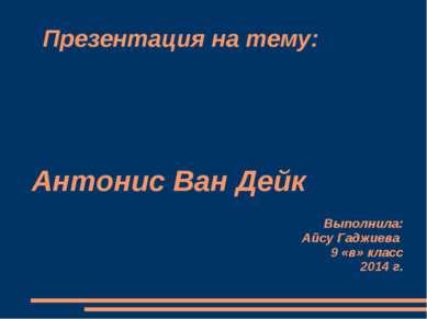 Презентация на тему: Антонис Ван Дейк Выполнила: Айсу Гаджиева 9 «в» класс 20...