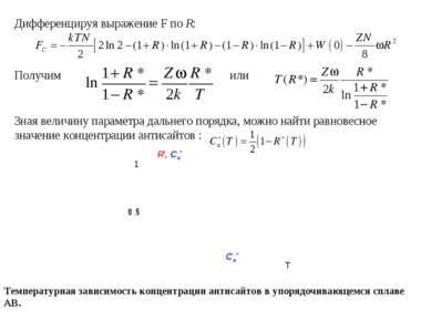 Дифференцируя выражение F по R: Получим или Зная величину параметра дальнего ...
