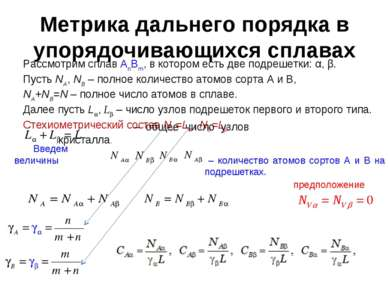 Метрика дальнего порядка в упорядочивающихся сплавах Рассмотрим сплав AnBm, в...