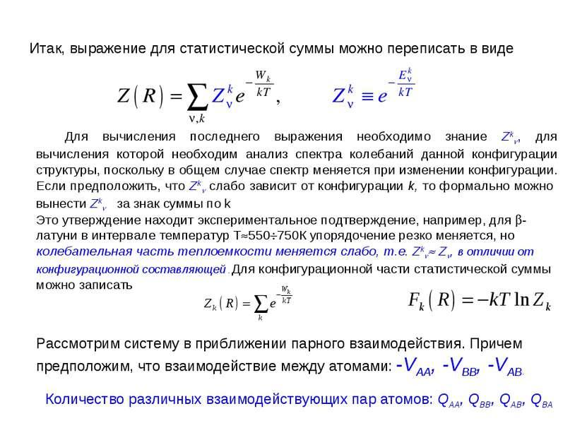Итак, выражение для статистической суммы можно переписать в виде Для вычислен...