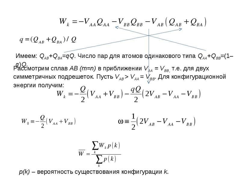 Рассмотрим сплав AB (m=n) в приближении VAA = VBB, т.е. для двух симметричных...