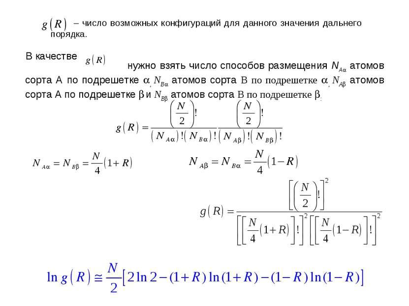 – число возможных конфигураций для данного значения дальнего порядка. В качес...