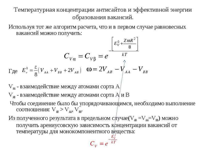 Температурная концентрации антисайтов и эффективной энергии образования вакан...