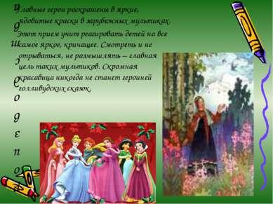 Сравнение мультфильмов западного и российского производства Главные герои рас...