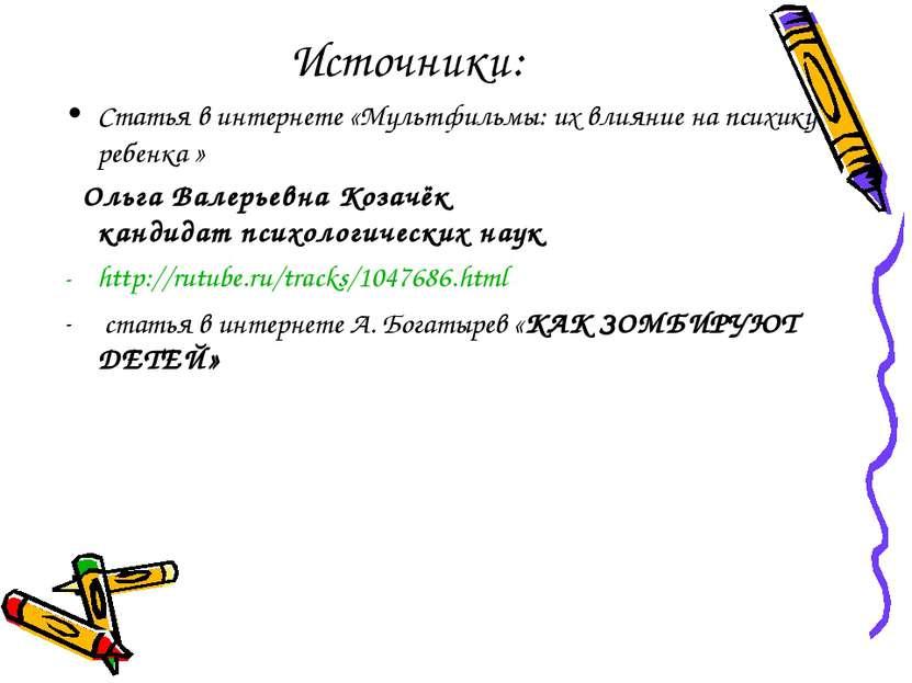 Источники: Статья в интернете «Мультфильмы: их влияние на психику ребенка » О...