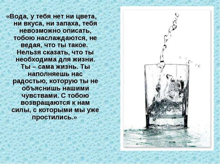 «Вода, у тебя нет ни цвета, ни вкуса, ни запаха, тебя невозможно описать, тоб...