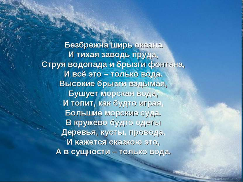 Безбрежна ширь океана И тихая заводь пруда, Струя водопада и брызги фонтана, ...