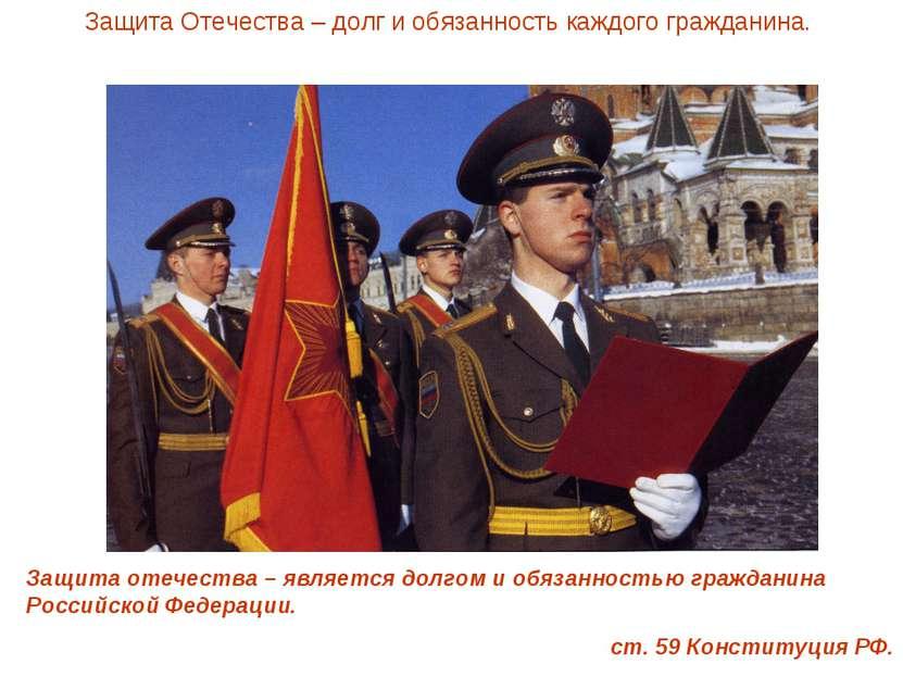 Защита Отечества – долг и обязанность каждого гражданина. Защита отечества – ...