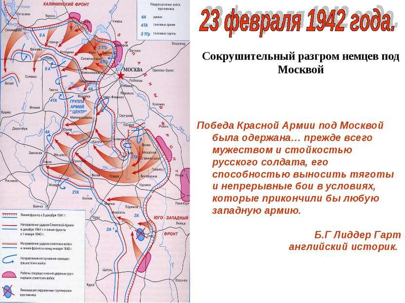 Сокрушительный разгром немцев под Москвой Победа Красной Армии под Москвой бы...
