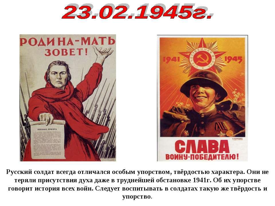 Русский солдат всегда отличался особым упорством, твёрдостью характера. Они н...